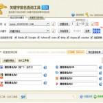 苏州SEO为您推荐的SEO工具:观其关键字查询工具