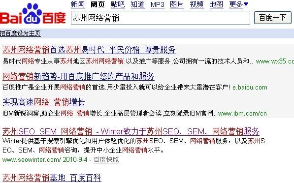苏州网络营销