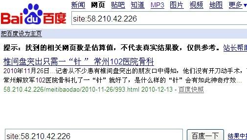 百度对网站301重定向的生效时间(苏州SEO博客亲测)