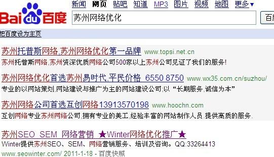 苏州SEO_Winter,苏州网站优化