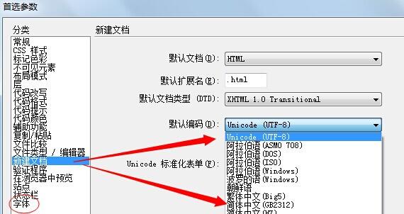 dreamweaver中文件编码的选择