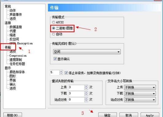 FTP文件上传或修改后出现乱码的解决办法