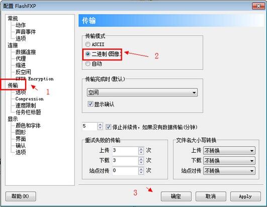 FTP二进制上传方法